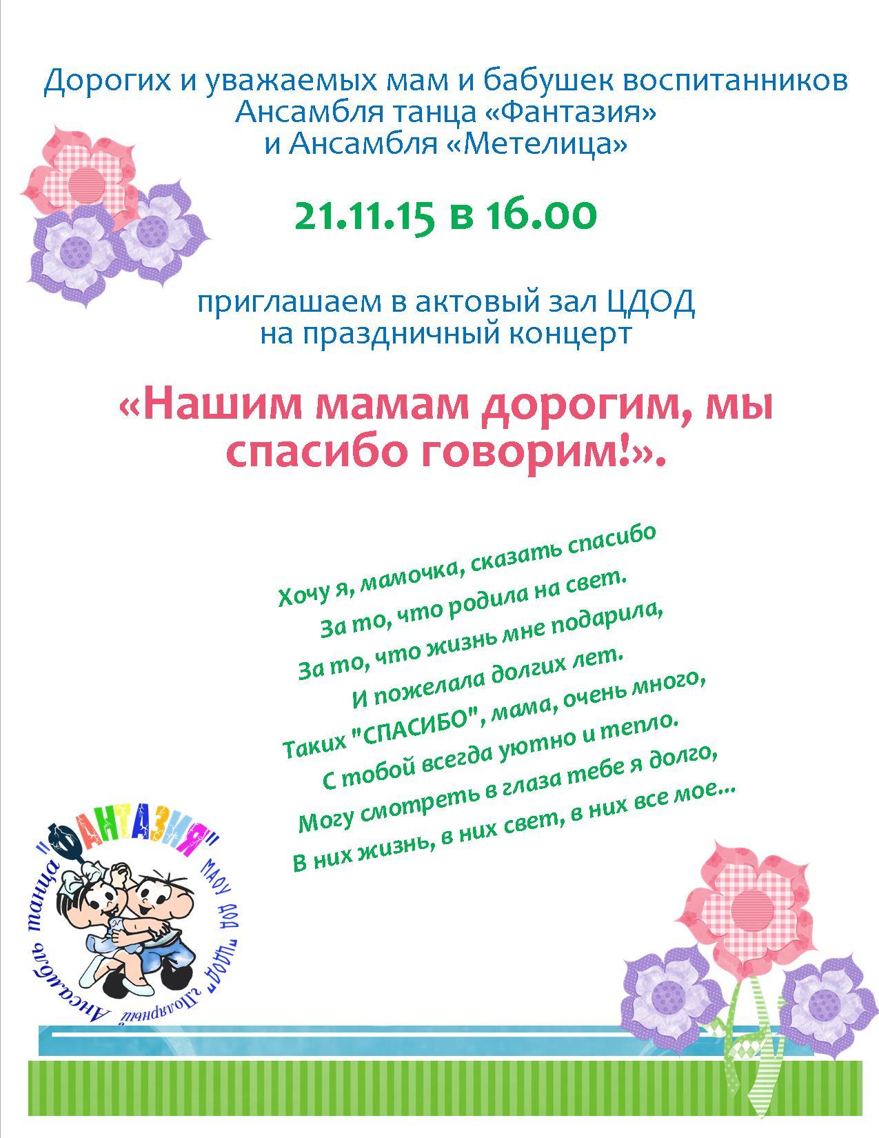 Приглашение для мамы на праздник 38