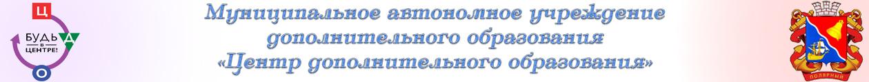 "МАУДО ""ЦДО"" г. Полярный"